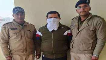 उत्तराखंड: सरकारी अधिकारी ही निकला फॉरेस्ट गार्ड भर्ती परीक्षा में फ्रॉड का मास्टर माइंड