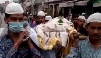 Lockdown: अपनों की गैरमौजूदगी में मुस्लिमों ने दिया अर्थी को कंधा, हिंदू रीति-रिवाज से किया अंतिम संस्कार