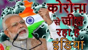 देश ने कोरोना की बाढ़ को थामा, जल्द ही जीतेगा इंडिया