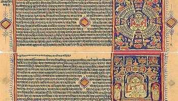 आज ही मनाया जाता है प्राकृत भाषा दिवस, जानिए इसका महत्व