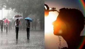 भीषण गर्मी से राहत मिलने की उम्मीद, इन जगहों पर हो सकती है हल्की बारिश