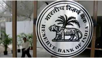 RBI Vacancy: रिजर्व बैंक में नौकरी पाने का सुनहरा मौका, rbi.org.in पर करें अप्लाई