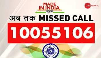 #MadeInIndia: ZEE NEWS की मुहिम को प्रचंड समर्थन, अब तक 1 करोड़ से ज्यादा मिस्ड कॉल