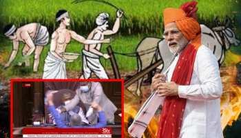राज्यसभा में ध्वनिमत से पास हुआ कृषि बिल, TMC सांसद ने रूल बुक फाड़ी