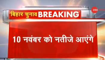 बिहार चुनाव का बजा बिगुल, तीन चरण में होगी वोटिंग, 10 नवंबर को आएंगे नतीजे