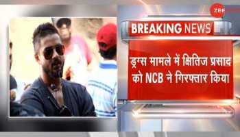 Drugs Case: धर्मा प्रोडक्शन के क्षितिज प्रसाद को भी NCB ने किया गिरफ्तार
