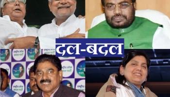 Bihar Election में दलबदलुओं की मौज