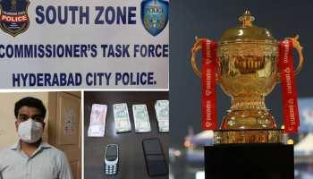 IPL 2020 के दौरान सट्टेबाजी का खुलासा, हैदराबाद से हुई गिरफ्तारी