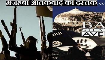 Ram Mandir पर ISIS की धमकी: अब मत कहिएगा कि आतंक का मजहब नहीं होता