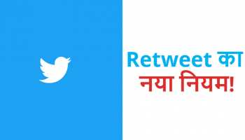 Twitter  ने चेंज किया रीट्वीट करने का तरीका, जानें क्या हुआ बदलाव