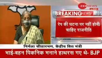 दलित बच्ची के रेप-मर्डर पर कांग्रेस पर भड़कीं निर्मला, राहुल-प्रियंका पर लगाए ये आरोप