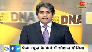 DNA ANALYSIS: Fake News पर 'पक्षपात' क्यों करते हैं सोशल मीडिया प्लेटफॉर्म?