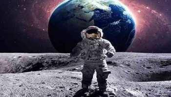 काम की खबर: अब चांद पर भी होंगे अंतिम संस्कार, NASA ने पेश किए कई ऑफर