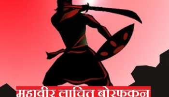 Pride Of India लाचित बोरफुकन: जिन्होंने मुगलों को बर्बाद कर दिया