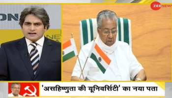 DNA ANALYSIS: केरल में लागू होगा अभिव्यक्ति की आज़ादी को खत्म करने वाला कानून?
