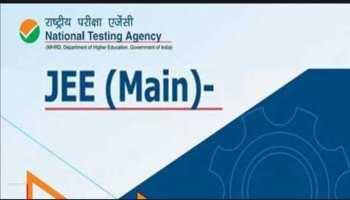 JEE Main 2021: एनटीए ने जारी की जेईई मेन्स से जुड़ी बड़ी खबर, इस महीने हो सकती है परीक्षा