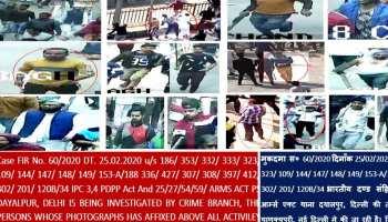 Delhi Riots: चांद बाग हिंसा के ये हैं 20 Most Wanted, क्राइम ब्रांच कर रही तलाश