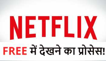 Here is process to get Free access of Netflix this weekend