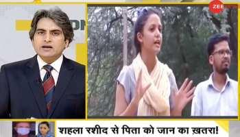 DNA ANALYSIS: JNU की पूर्व छात्र नेता Shehla Rashid का भारत विरोधी ताकतों से संबंध?