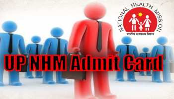 NHM UP admit card 2020: स्टॉफ नर्स, एएनएम और अन्य पदों पर एडमिट कार्ड जारी, इस लिंक से करें डायरेक्ट डाउनलोड