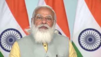 Maritime India Summit 2021: पीएम मोदी का संदेश, कहा- भारत की समुद्री अर्थव्यवस्था का होगा विकास