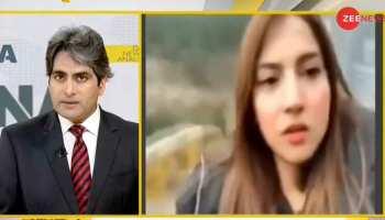DNA ANALYSIS: सोशल मीडिया की ताकत, भारत-पाकिस्तान के रिश्ते सुधार रहा Dananeer Mobeen का 'पार्टी स्वैग'