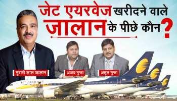 Exclusive: देश के हवाई अड्डों को खतरे में डालकर जेट की डील क्यों? खुलासा पार्ट-1
