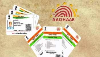 Aadhaar Card Change the address of Aadhaar card without any documents