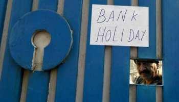 Bank Holidays: कल ही निपटा लें बैंक के जरूरी काम! 13 अप्रैल से 6 दिन लगातार रहेगी छुट्टी