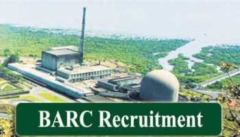 BARC Recruitment 2021: भाभा परमाणु अनुसंधान केंद्र में रिसर्च एसोसिएट पदों पर निकली वैकेंसी, ऐसे करें आवेदन