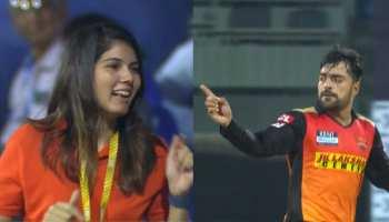IPL 2021 SRH vs KKR: Rashid Khan ने किया Shubhman Gill को बोल्ड, तो झूम उठीं Kaviya Maran