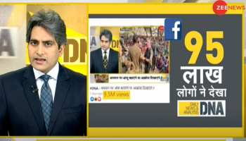 DNA ANALYSIS: Commando Rakeshwar Singh के समर्थन में Zee News की मुहिम को मिला देश का साथ