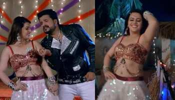 Ritesh Pandey और Antra Singh Priyanka के 'चंदा रानी हो' ने मचाई धूम, VIDEO को मिले लाखों व्यूज