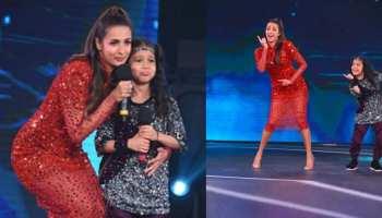 Malaika Arora का इस बच्ची पर आया दिल, संग में किया धांसू डांस- देखिए VIDEO