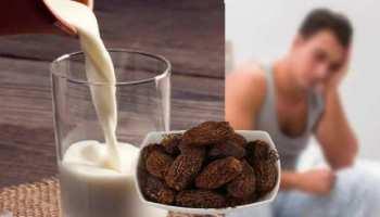 HEALTH NEWS: दूध के साथ पुरुष इस चीज का करें सेवन, फिर कमाल हो जाएगा, फायदे चौंका देंगे!