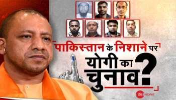 UP चुनाव में सीमा पार से रची जा रही 'रोहिंग्या साजिश'? ATS की पूछताछ में कई खुलासे