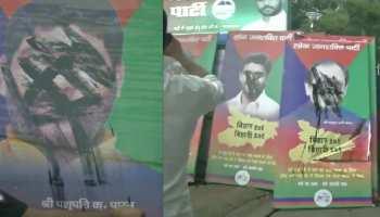 Chirag Paswan का एक्शन, 'बागी' सांसदों को निकाला; समर्थकों ने नीतीश और पशुपति के पोस्टर जलाए