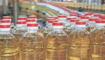 Edible Oil Prices: सरकार ने खाद्य तेलों पर घटाई इंपोर्ट ड्यूटी, कीमतों में आई इतनी कमी