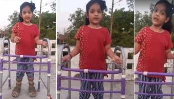 इस बीमारी से जूझ रही 8 साल की बच्ची, 55 सेकंड का Video उड़ा देगा होश