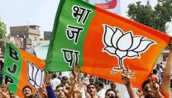 BJP ने 6 मोर्चों के क्षेत्रीय अध्यक्ष और महामंत्रियों का किया ऐलान, देखें पूरी लिस्ट