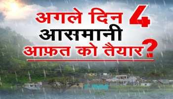 IMD Rain Update: पहाड़ों से लेकर मैदानों तक आफत की बारिश, अभी 4 दिन राहत के आसार नहीं