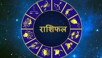 Horoscope, 02 August 2021: सोमवार को भूलकर भी न करें ये गलती, वरना होगा बड़ा नुकसान