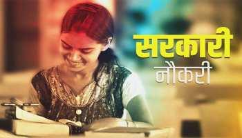 बिहार-झारखंड के युवाओं के लिए सुनहरा मौका, सूचना एवं प्रसारण मंत्रालय में निकली नौकरी, जानें पूरी detail