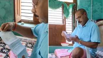 Video: बेटे का ज्वाइनिंग लेटर देख इमोशनल हुए माता-पिता, कुछ यूं बयां की खुशी