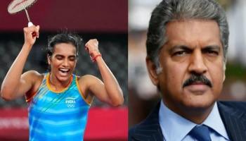 Tokyo Olympics: जीतने के बाद PV Sindhu को THAR गिफ्ट करने की मांग, Anand Mahindra ने दिया मजेदार जवाब