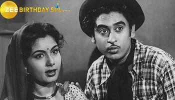 Kishore Kumar Birthday: `चला जाता हूं किसी की धुन में...` किशोर दा कैसे बने योडलिंग किंग..!