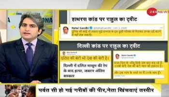 DNA Analysis: संसद की लड़ाई अब सड़कों पर आई, पहले हाथरस पुकारे; अब दिल्ली के सहारे?
