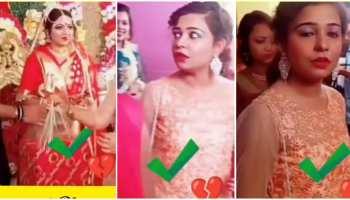 Wedding Video: शादी में टूटा लड़की का दिल, दुल्हन के सामने बना लिया मुंह