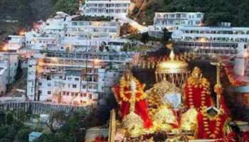 Vaishno Devi Yatra 2021: वैष्णो देवी तीर्थ यात्रा पर जाने का बना रहे प्लान तो जान लें ये नियम, अनदेखी पड़ेगी भारी