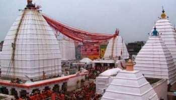 देवघर: 148 दिन बाद खुला बाबा बैद्यनाथ मंदिर, E-Pass के लिए रजिस्ट्रेशन शुरू